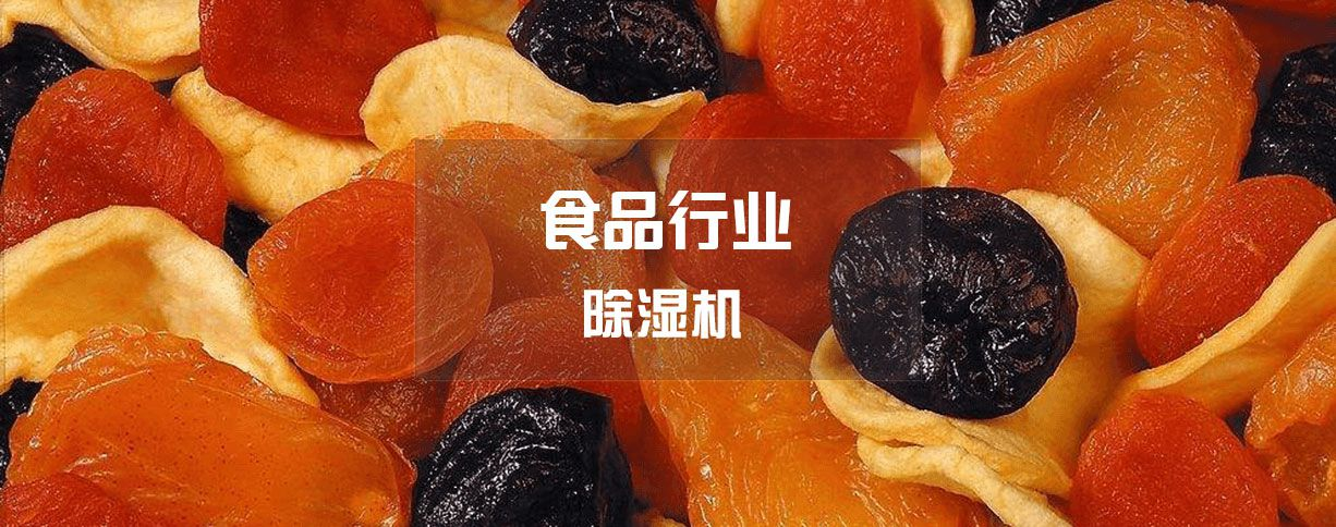 HouseWell(豪森维尔)— 食品行业轮播